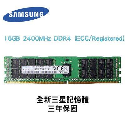 全新三年保 三星 16GB 2400MHz DDR4 (ECC/Registered) 2400T RDIMM 記憶體