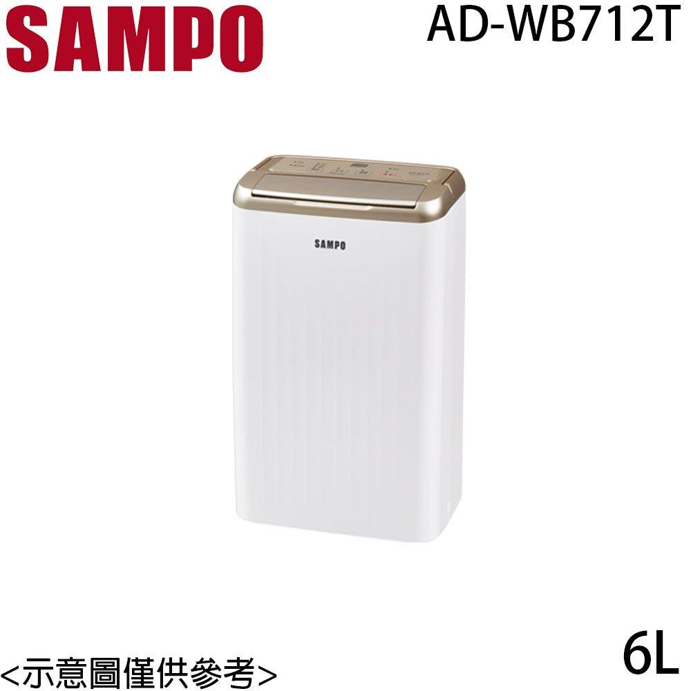 【電器批發】SAMPO聲寶 6L AD-WB712T 空氣清淨除濕機 免運費