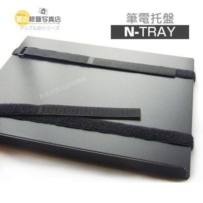 數位黑膠兔【 人因地圖 筆電托盤 NB-tray 】台灣製 筆電 腳架 固定架 1/4螺絲 ALPHA200 支架