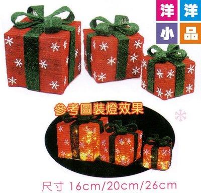 【洋洋小品聖誕禮物盒3入組紅雪】聖誕節佈置聖誕飾品聖誕襪聖誕樹聖誕燈聖誕窗貼聖誕服裝聖誕球聖誕擺飾聖誕禮物聖誕鹿聖誕花圈