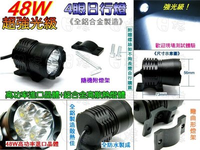 《日樣》四眼48W超強光 LED工作燈 重機/摩托車/機車日行燈 霧燈 探照燈 照地燈 照輪燈 補助燈*