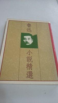 魯迅小說精選