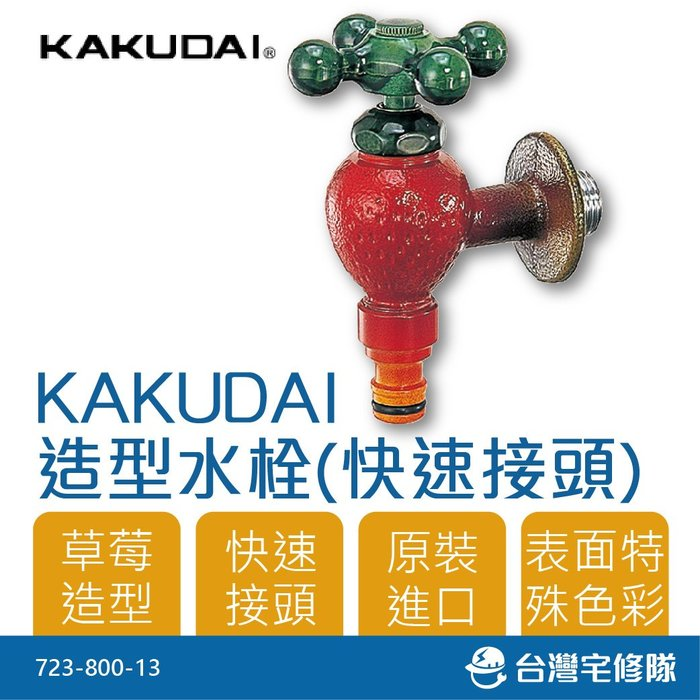 KAKUDAI 草莓造型水龍頭 723-800-13 園藝 庭院 戶外用水栓 快速接頭 趣味 造型 水龍頭─台灣宅修隊