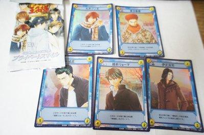 【R的雜貨鋪】【收藏品】網球王子TCG遊戲收藏卡 閃卡 5枚(含包裝袋)