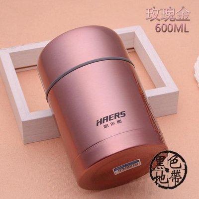 哈爾斯燜燒杯燜燒壺超長保溫飯盒不鏽鋼悶燒壺悶燒杯保溫桶600ML