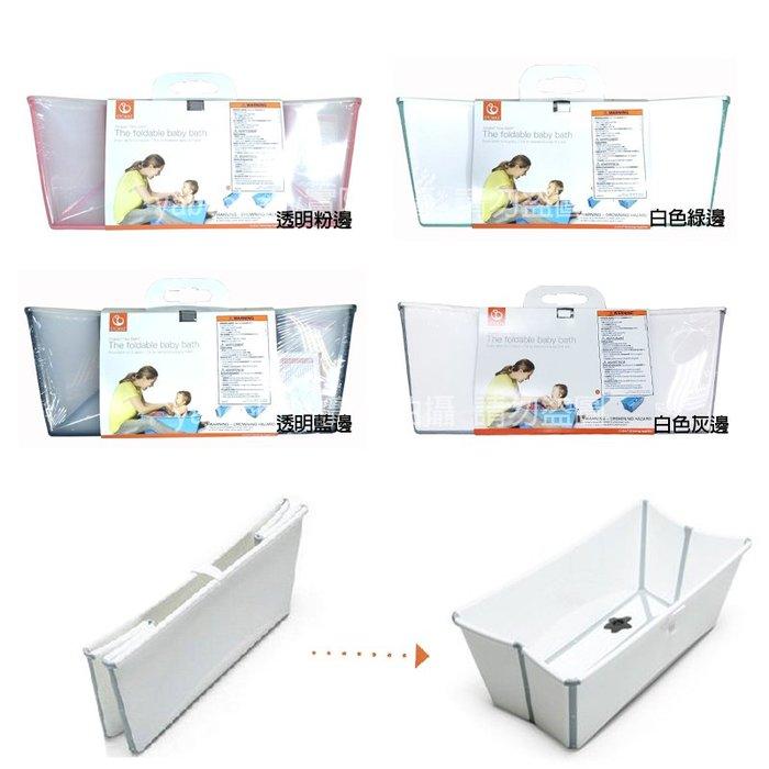 【綠寶貝】美國代購正品 STOKKE丹麥The Flexi Bath折疊、摺疊式多功能浴盆(新款感溫水塞)