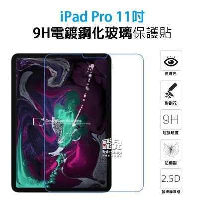 【飛兒】APPLE iPad Pro 11吋 9H電鍍鋼化膜 正面 玻璃貼 亮面 2.5D 9h 鋼化玻璃貼 222