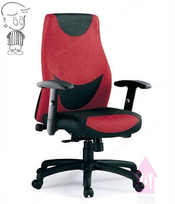【X+Y時尚精品傢俱】OA辦公家具系列-RE-CN02 扶手辦公椅.電腦椅.學生椅.書桌椅.主管椅.摩登家具