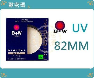 歐密碼 B+W 010 UV-Haze MRC 82mm 多層鍍膜保護鏡 UV保護鏡 保護鏡