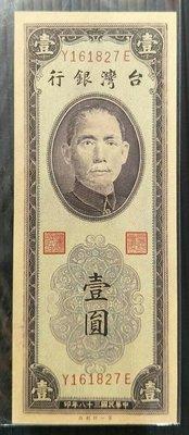【5A】38年紫色壹圓 第一印製廠 平3版 無折近全新(已售出)