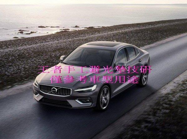 2019年3月-2020年富豪VOLVO三代S60-V60共用手工立體前檔短絨毛避光墊保證不退色$2,000