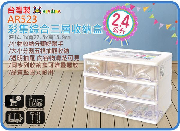 =海神坊=台灣製 KEYWAY AR523 彩集綜合三層收納盒 三層櫃 置物盒 抽屜櫃 2.4L 6入1250元免運