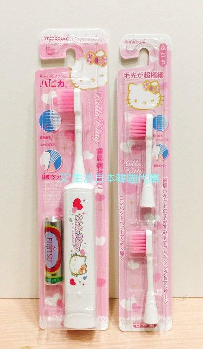 現貨  日本限定 三麗鷗HELLO KITTY 電動牙刷