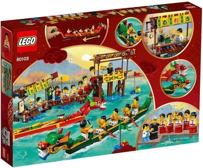 現貨 特價出清 正版 樂高 LEGO 中國傳統節日系列 80103 端午節 龍舟競賽 龍舟賽 全新 台樂公司貨