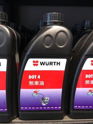 WURTH 德國 福士 DOT4 煞車油 Brake Fluid 福士 公司貨