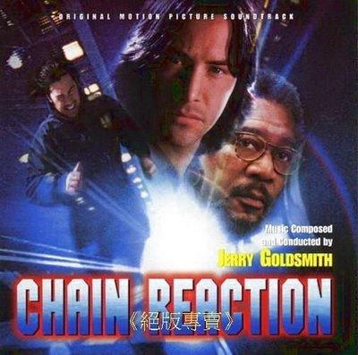 《絕版專賣》連鎖反應  /  Chain Reaction 電影原聲帶 Jerry Goldsmith