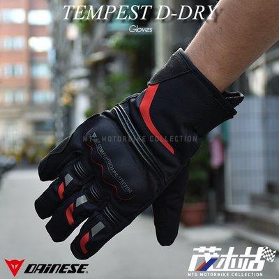 ❖茂木站 MTG❖ DAINESE 丹尼斯 TEMPEST D-DRY 短手套 防水 觸控 保暖 秋冬 另有長版。黑紅