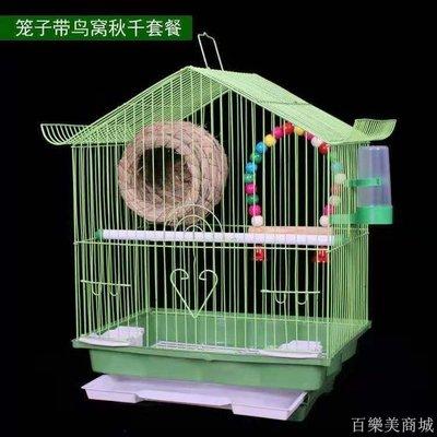 百樂美商城 鳥籠寵物鳥籠子虎皮鸚鵡籠牡丹養殖飼養籠小鳥別墅