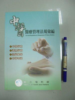 6980銤:C7-5de☆民國106年9月『中醫醫療管理法規彙編』黃怡超  等著《衛生福利部》