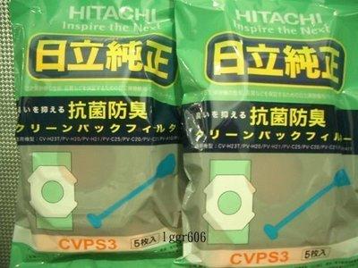 優購網~日立HITACHI專用抗菌集塵袋《CV-PS3》原廠.一包5入~促銷商品~
