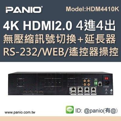 4進4出 4K HDMI2.0 HDBaseT 分散式矩陣切換+延長器-傳送端《✤PANIO國瑭資訊》HDM4410K
