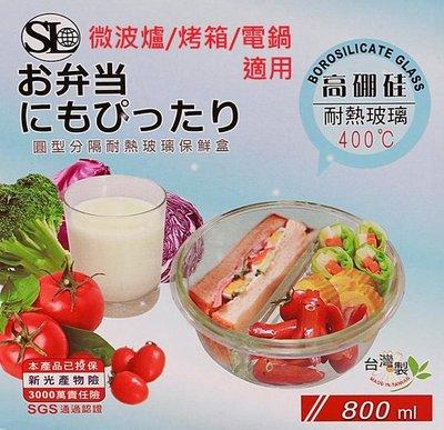 台灣製造 分隔耐熱玻璃保鮮盒800ML餐盒 分隔 圓型 玻璃盒 便當盒 密封 台製 高硼硅耐熱玻璃 臺製 高硼硅鋼化玻璃