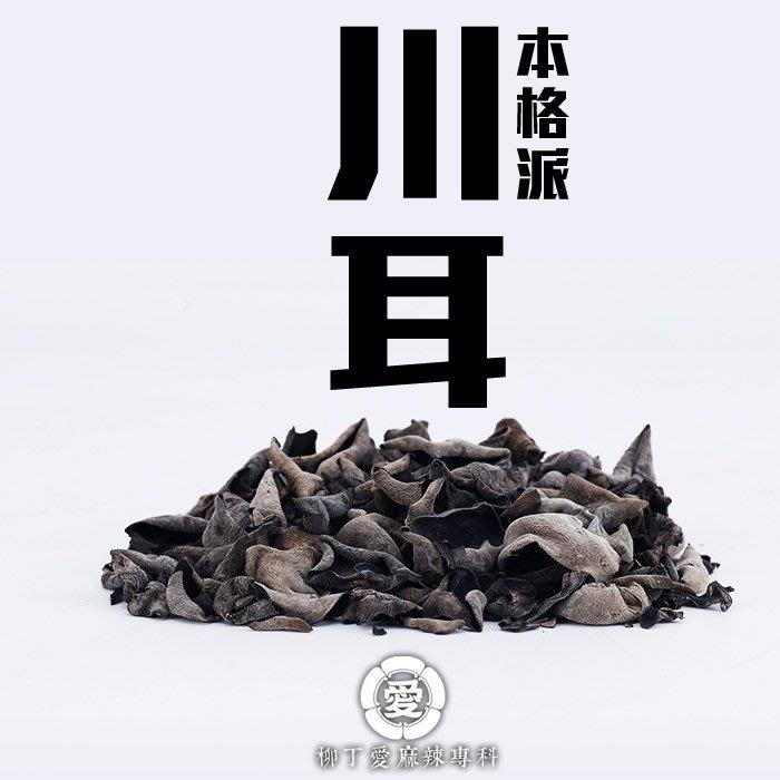 柳丁愛☆川耳100G【A521】