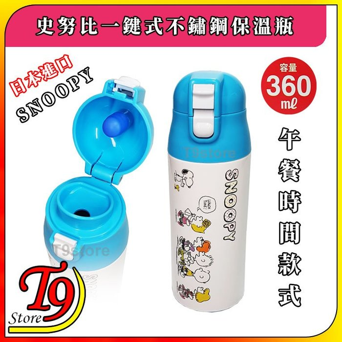 【T9store】日本進口 Snoopy (史努比) 一鍵式不鏽鋼保溫瓶 (午餐時間款式) (360ml)