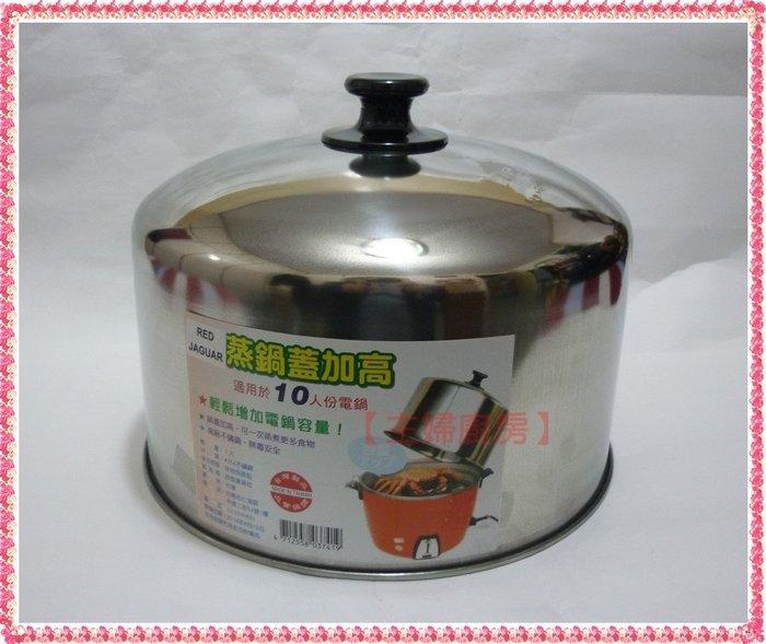【主婦廚房】台灣製10/11人份#304不銹鋼電鍋 加高蓋(增高蓋)~厚不銹鋼製品(可增加電鍋蒸煮食物容量.一次搞定)