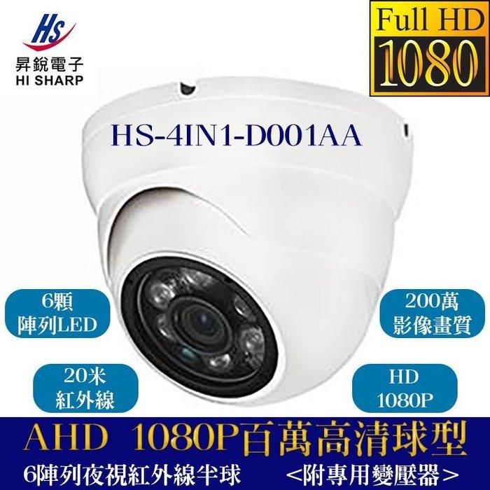 昇銳電子 HI-SHARP 6陣列式夜視半球攝影機 高清HD AHD 1080P 百萬高清球型攝影機