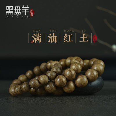 佛珠【紅土推薦】淡淡藥草香馬來西亞紅土保真沉香佛珠手串12/14/16mm(規格不同價格不同)