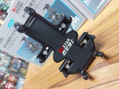 吉宏二輪精品百貨---NSTAR 恩星騎士 金牛座 高性能專業支架 手機支架 後視鏡專用款