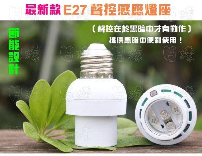 《日樣》E27聲控燈頭 轉接燈座 聲光控燈座 聲響控制開關 手拍/說話聲控功能