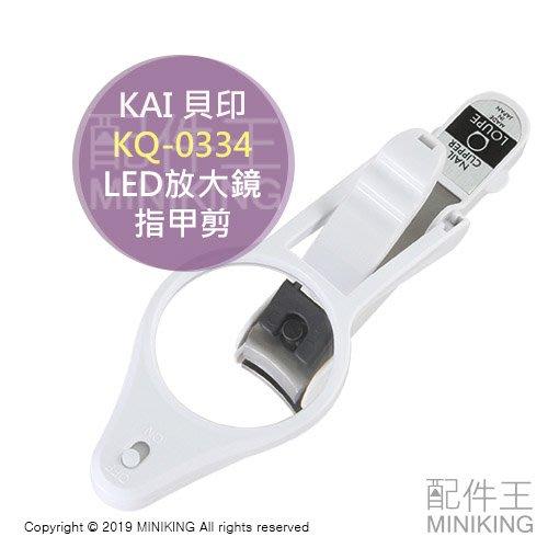 現貨 日本製 KAI 貝印 KQ-0334 LED 放大鏡 指甲剪 指甲刀 電池式
