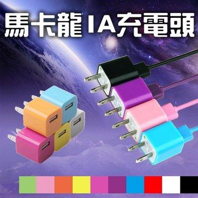 【刀鋒】現貨 迷你馬卡龍5V/1A充電頭 手機充電 豆腐頭 充電器 全面兼容各種設備 USB充電孔 充電 行動電源
