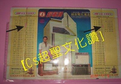 【CS超聖文化讚】60年代高雄火車時刻表 + 將軍牌家電廣告 海報 廣告 [收藏品] B4大小