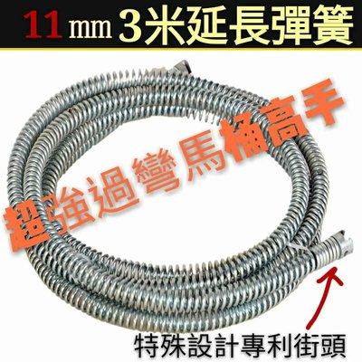 小乖乖百貨11mm 3米 延長水管通管條  疏通彈簧 地板 馬通過彎高手  手動也可接電鑽更省力