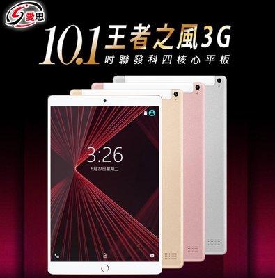 【東京數位】全新 平板 IS 愛思 王者之風3G 10.1吋平板電腦 聯發科四核心 2G/16G IPS面板 安卓6.0