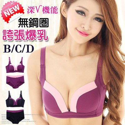 【免免線購】誇張爆乳。超柔纖無鋼圈爆乳內衣 BCD罩杯 (單內衣)