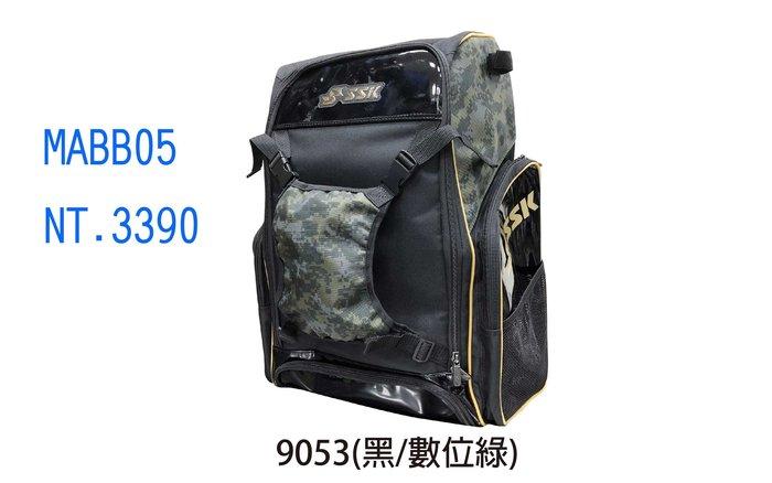 棒球世界全新 ssk 多功能棒壘專用背包 裝備袋 特價黑/數位綠色
