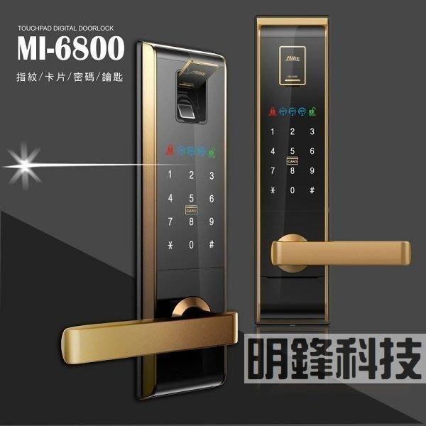 電子鎖 指紋鎖 套房專用全面控管 明鋒安裝推薦(美樂)MI-6800指紋鎖/另有三星電子鎖 台中電子鎖 台北/新竹密碼鎖