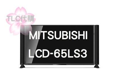 【TLC】代購 MITSUBISHI REAL 4K対応 LCD-65LS3 電視 *新品* 預定*