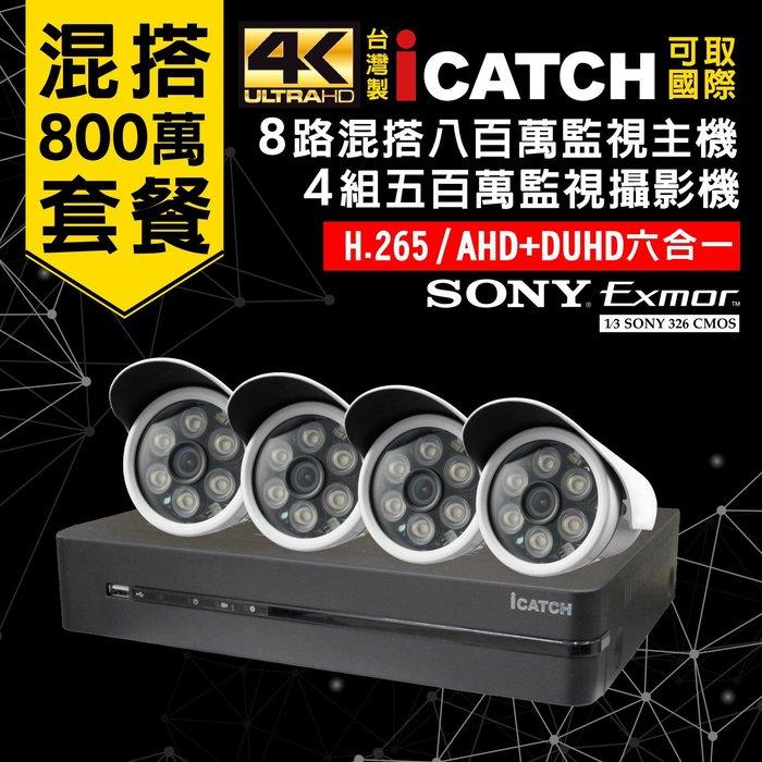 全方位科技-免運監視器套餐 可取8路4K800萬混搭錄影監控DVR主機AHD500萬畫SONY紅外線攝影機*4 台灣製造