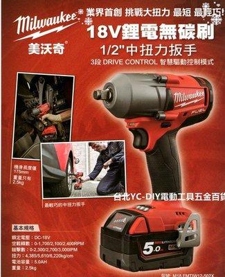 【台北益昌】Milwaukee 美國 米沃奇 美沃奇 M18FMTIW12 502X 鋰電無刷扭力扳手 扳手機