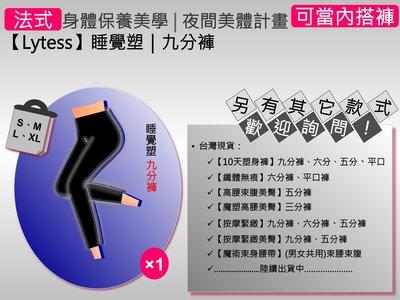 【法國 Lytess】睡覺塑九分褲|詢問區