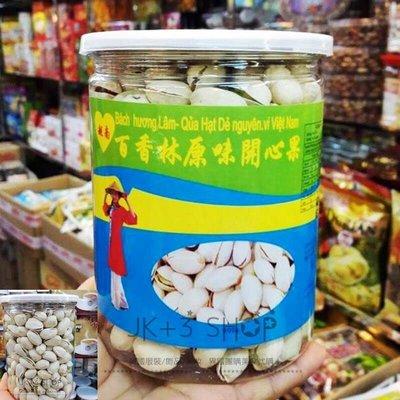 JK+3 越南百香林開心果-原味500g