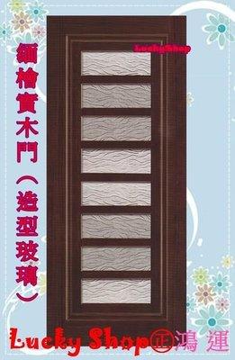 【鴻運】緬檜㊣實木玻璃門片HY8514。房間門。隔間門。拉門。木門。北縣市免運費~