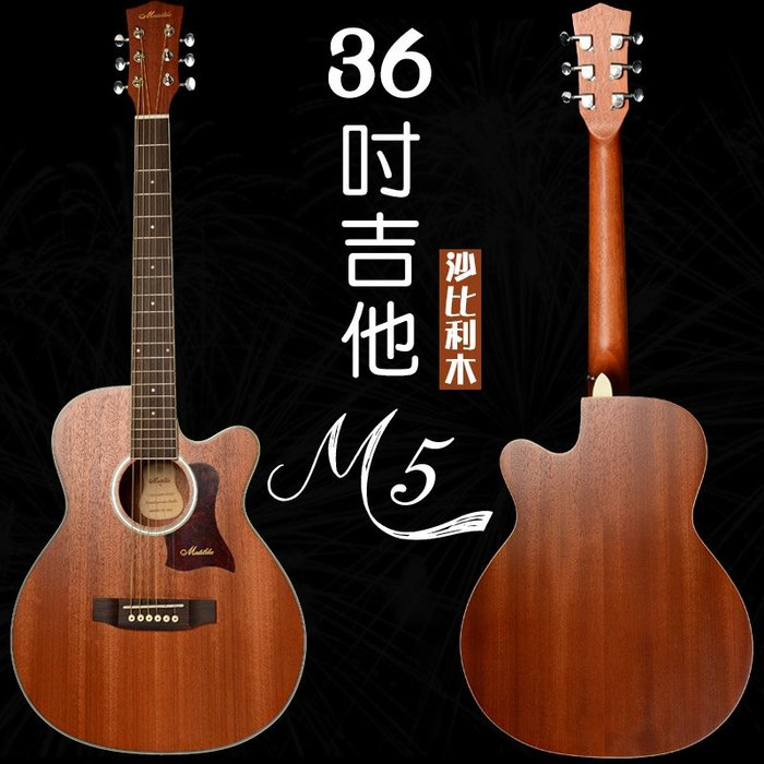 【嘟嘟牛奶糖】36吋沙比利木旅行吉他 36吋木吉他 民謠吉他 小吉他 M5