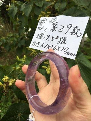 AAA+天然烏拉圭紫水晶手環、紫水晶手鍊~窄版~ 《紫29款》~手圍19.5號~內徑61mm寬16厚10mm~紫晶+紫氣東來、紫羅蘭紫水晶!~{熊寶貝珠寶}~