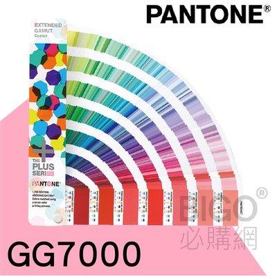 【PANTONE】GG7000 廣色域指南(光面銅版紙) 1729色 七色疊印 色票 印刷 顏色打樣 色彩配方 彩通